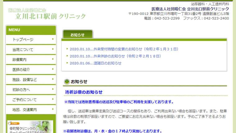 立川北口駅前クリニック公式サイトのキャプチャ画像