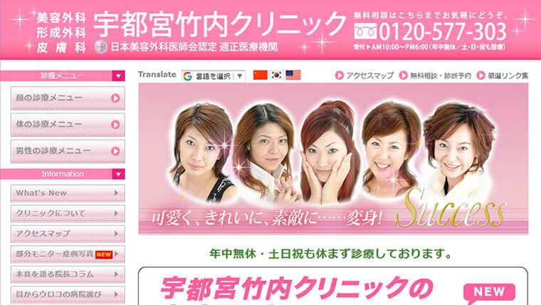宇都宮竹内クリニック公式サイトのキャプチャ画像