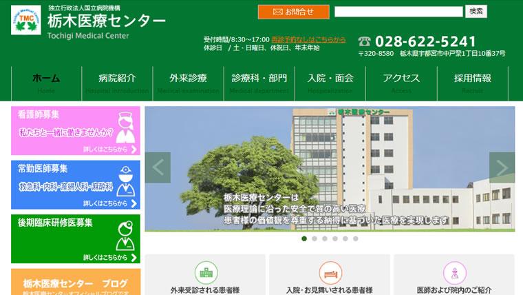栃木医療センター公式サイトのキャプチャ画像