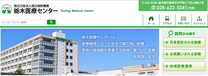 栃木医療センター