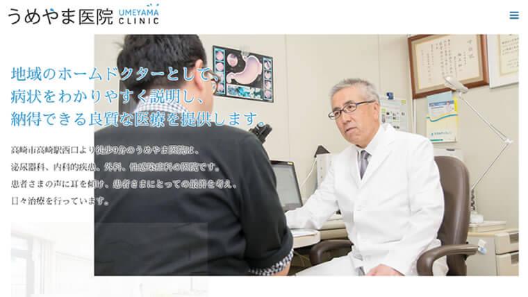 うめやま医院公式サイトのキャプチャ画像