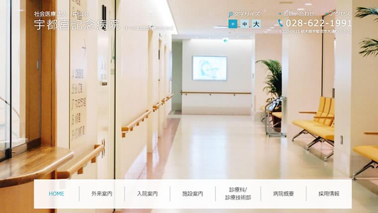 宇都宮記念病院公式サイトのキャプチャ画像