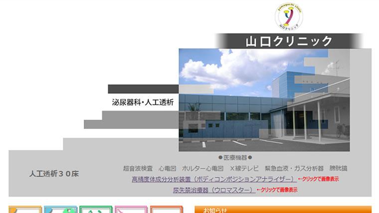 山口クリニック公式サイトのキャプチャ画像