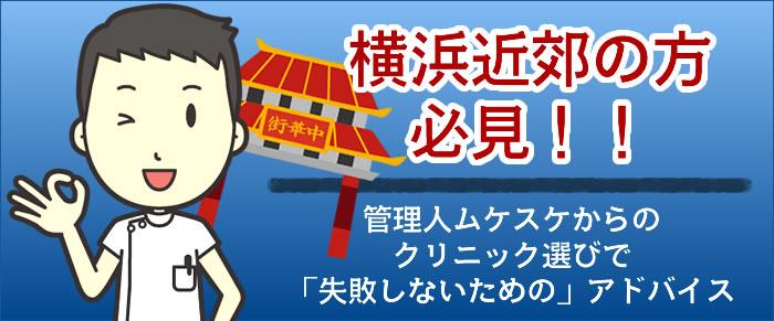 横浜ヘッダー
