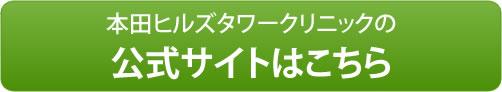 本田ヒルズ公式サイトバナー