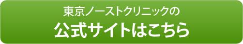 東京ノースト公式サイトバナー