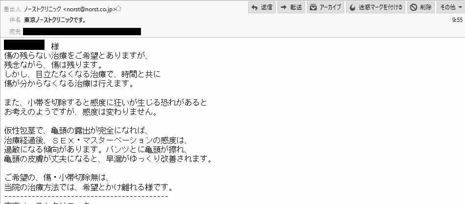 包茎手術でセックスの感度が低下するかの質問に対する、クリニックからの回答メールの画像:東京ノーストクリニック