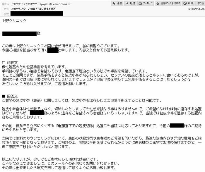 包茎手術でセックスの感度が低下するかの質問に対する、クリニックからの回答メールの画像:上野クリニック