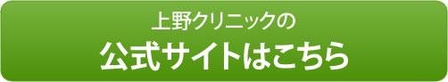 上野クリニック公式サイトバナー