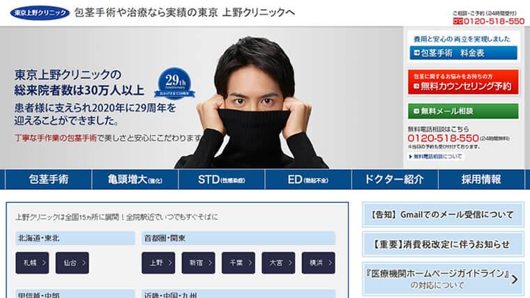 上野クリニック公式サイトのキャプチャ画像