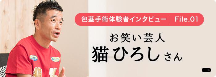 猫ひろしインタビューバナー