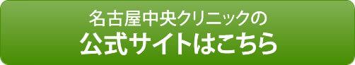 名古屋中央クリニックバナー