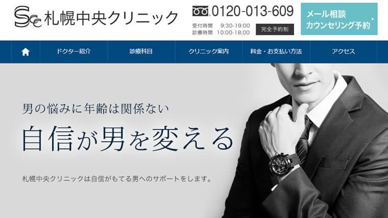 札幌中央クリニックメンズサイトのキャプチャ画像