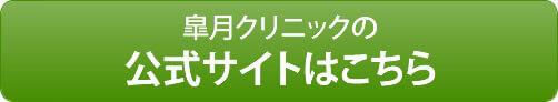 皐月クリニック公式サイトバナー