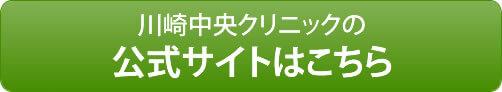 川崎中央クリニックバナー