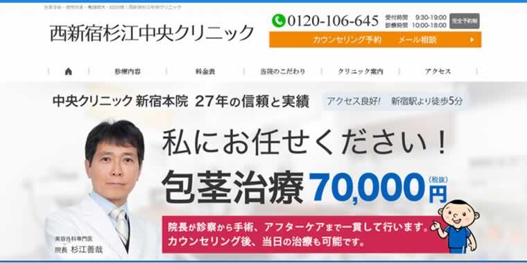 西新宿杉江中央クリニックWebサイトのキャプチャ画像