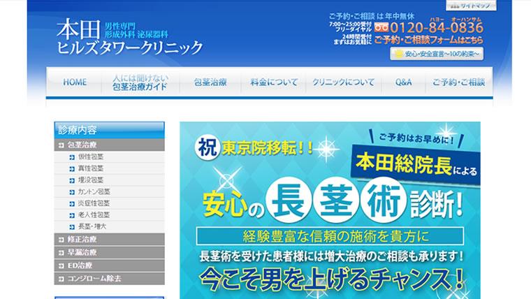 本田ヒルズタワークリニック公式サイトのキャプチャ画像