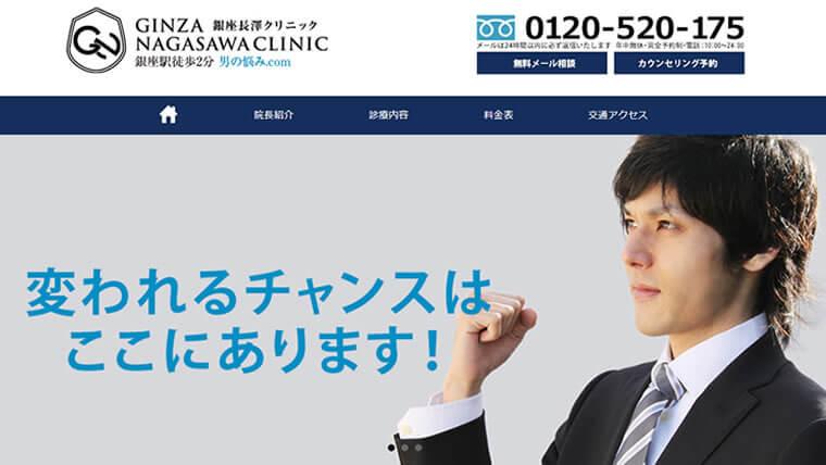 銀座長澤クリニックメンズサイトのキャプチャ画像