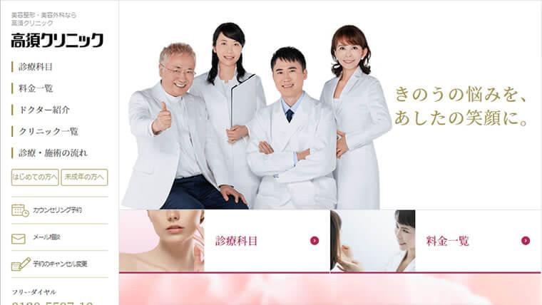 高須クリニック公式サイトのキャプチャ画像