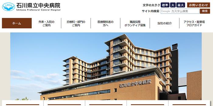 石川県立中央病院のキャプチャ画像
