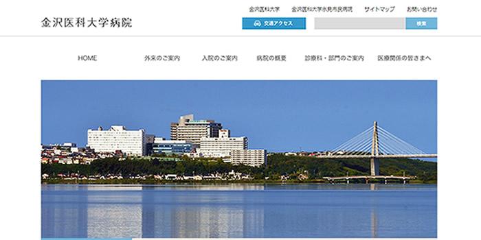 金沢医科大学病院画像キャプチャ