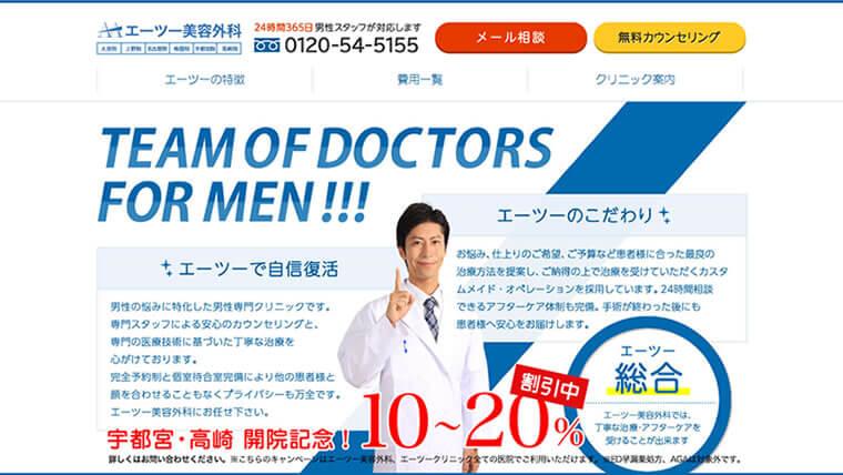 エーツー美容外科公式サイトのキャプチャ画像