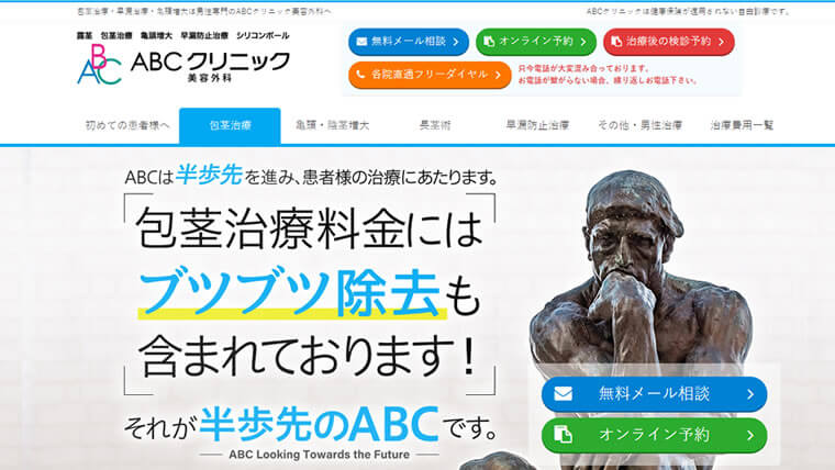 ABCクリニック公式サイトのキャプチャ画像
