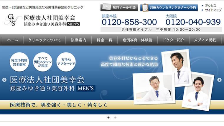 銀座みゆき通り美容外科公式サイトのキャプチャ画像