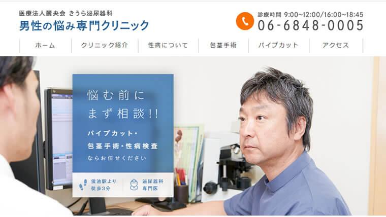 きうら泌尿器科公式サイトのキャプチャ画像