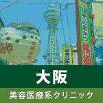 大阪の美容医療系クリニックページのサムネイル画像