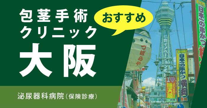 大阪の泌尿器科(保険診療)病院ページのアイキャッチ画像