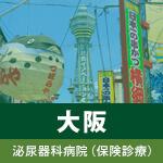 大阪の泌尿器科(保険診療)病院ページのサムネイル画像