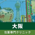 大阪の包茎手術専門クリニックページのサムネイル画像