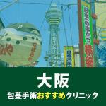 大阪の包茎手術対応クリニック紹介ページサムネイル画像