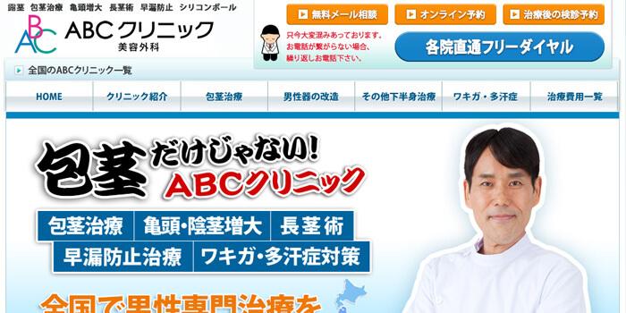 ABCクリニック