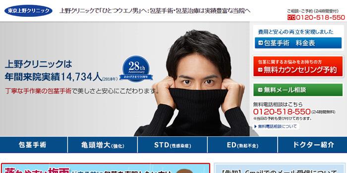 上野クリニック公式サイト画像