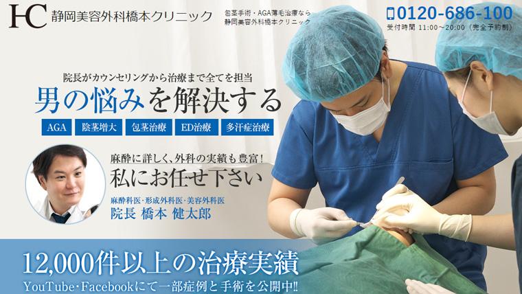 静岡美容外科橋本