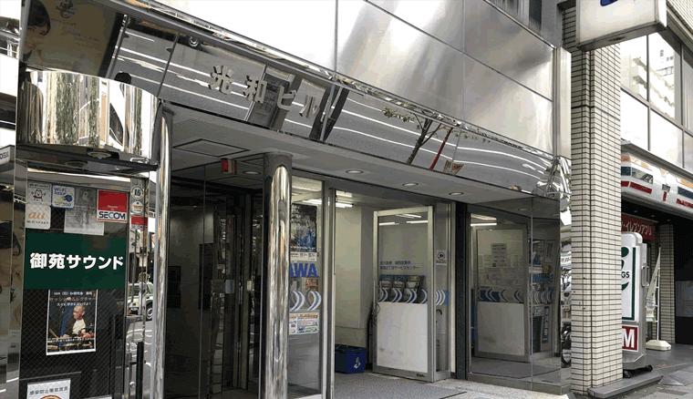 アトムクリニックが入居している高和ビルの入り口